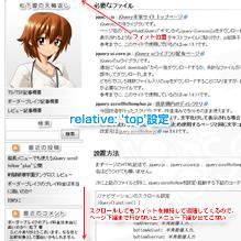 relativeTo: 'top'の状態。ページ最下部まで行かないとメニューの下部が見えない。