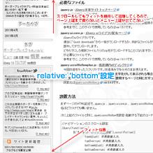 relativeTo: 'bottom'の状態。ページ最上部まで戻らないとメニューの上部が見えない。