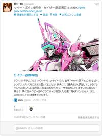 Tweetボタンなどを使ってPixivのURLをTwitterの発言に含めた場合の表示